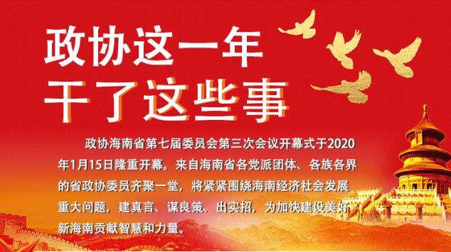 海南省两会:政协这一年 干了这些事