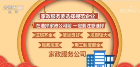 """准备好过年了吗?消协提示:春节消费需留意四类""""陷阱"""""""