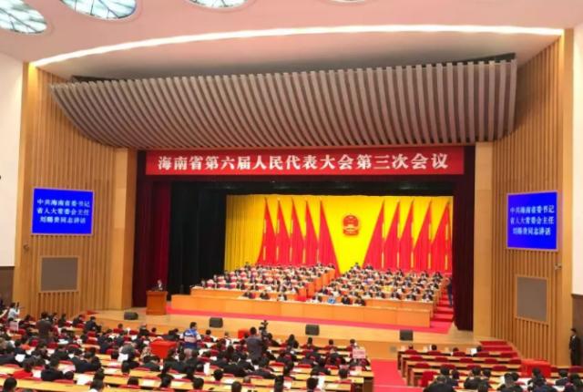 海南省第六届人民代表大会第三次会议胜利闭幕 刘赐贵讲话 沈晓明 毛万春 李军出席
