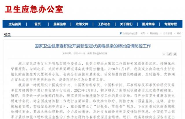 """国家卫健委:新型冠状病毒肺炎疫情仍可防可控 建立""""日报告 零报告""""制度"""