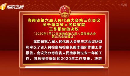 海南省第六届人民代表大会第三次会议关于海南省人民检察院工作报告的决议