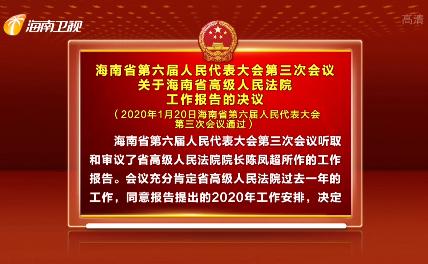海南省第六届人民代表大会第三次会议关于海南省高级人民法院工作报告的决议