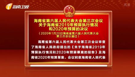 海南省第六届人民代表大会第三次会议关于海南省2019年预算执行情况和2020年预算的决议