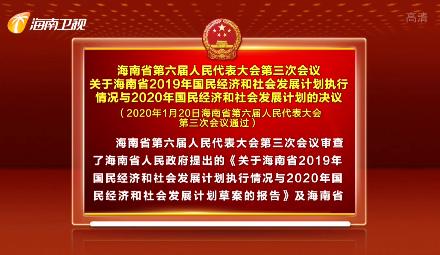 海南省第六届人民代表大会第三次会议关于海南省2019年国民经济和社会发展计划执行情况与2020年国民经济和社会发展计划的决议