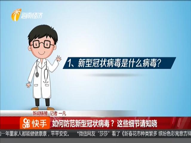 如何防范新型冠状病毒?这些细节请知晓