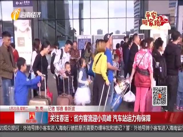 关注春运:省内客流迎小高峰 汽车站运力有保障