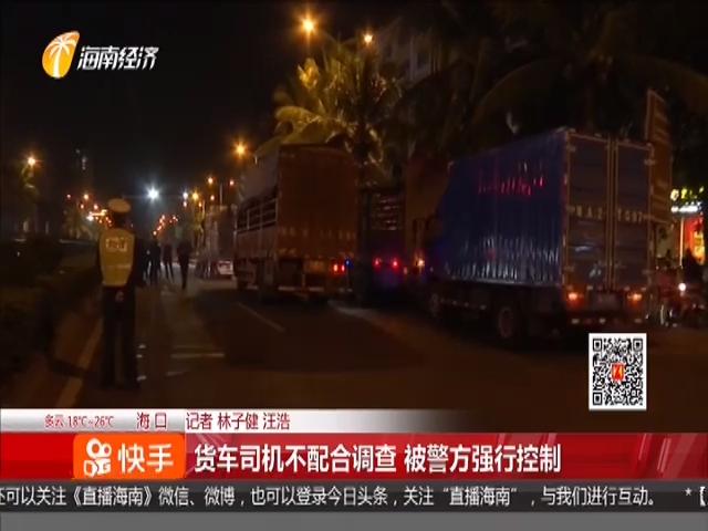 货车司机不配合调查 被警方强行控制