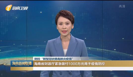 """防控""""新型冠状病毒肺炎疫情"""" 海南省财政厅紧急拨付1000万元用于疫情防控"""