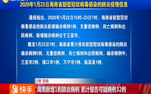海南新增1例肺炎病例 累计报告可疑病例32例
