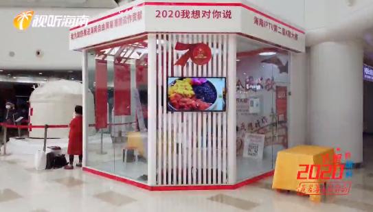 """为自贸港汇聚正能量:海南广电推出特色融媒体产品""""留声亭"""""""