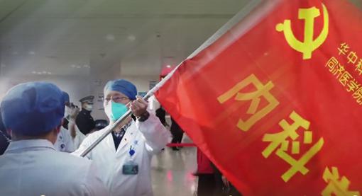 党旗,高高飘扬在防控疫情斗争第一线——各级党组织和广大党员干部投身疫情防控阻击战纪实