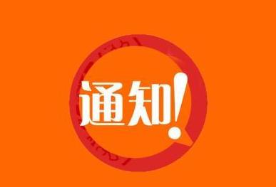 注意!13条海口公交线路今起调整!13 bus routes in Haikou will be adjusted