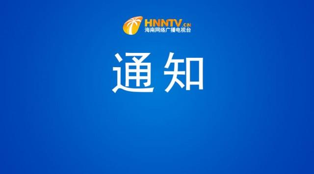 海南省严格做好疫情防控帮助企业复工复产七条措施 