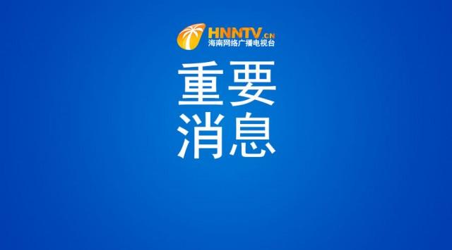 湖北省委主要负责同志职务调整