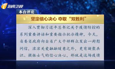 """本臺評論:堅定信心決心 奪取""""雙勝利"""""""