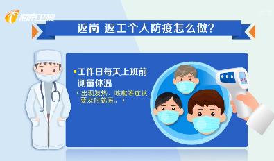 防护小贴士:返岗 返工个人防疫怎么做?