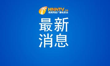 2月27日,海南无新增确诊病例,新增出院病例4例