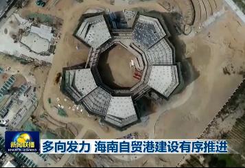 央视《新闻联播》聚焦海南:多向发力 海南自贸港建设有序推进
