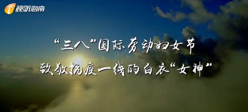 """原創MV《你沒說過》 獻給抗疫一線的""""白衣女神"""""""
