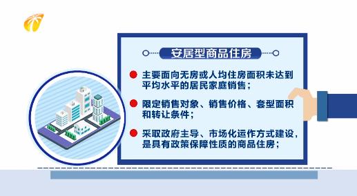 海南:推出安居型商品住房并全面实施商品房现房销售制度   提升本地居民的获得感 幸福感