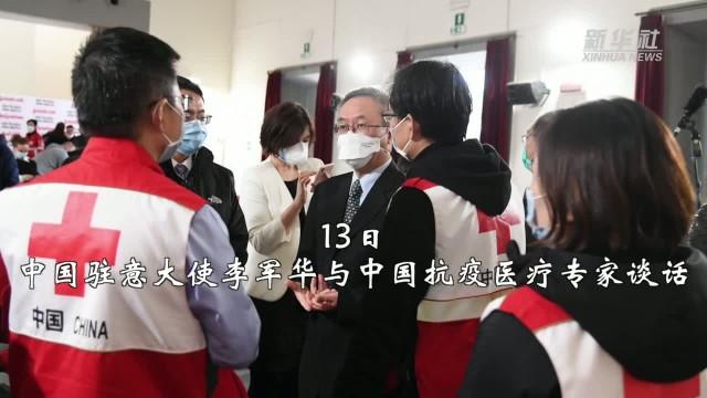 與疫情賽跑!中國專家組在意大利開工首日全記錄