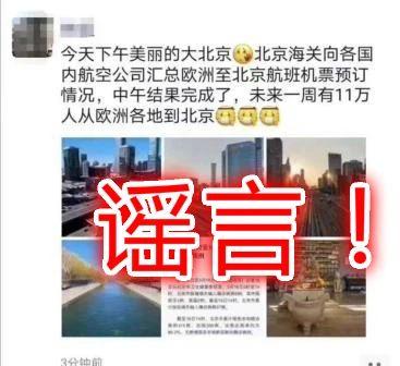 11萬人將從歐洲抵京?北京海關:假的!