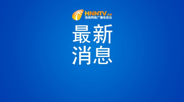 海南发布最新风险提示:严防境外输入 做好清明节管控