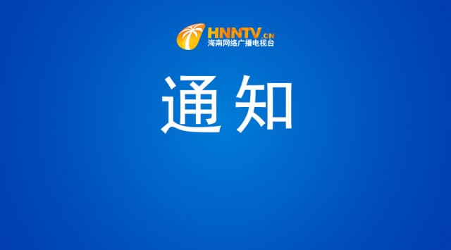 境外抵琼人员将进行集中隔离 All overseas arrivals to Hainan to be quarantined