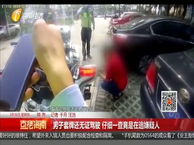 男子套牌還無證駕駛 仔細一查竟是在逃嫌疑人