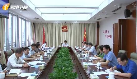 省人大常委會黨組(擴大)會議:為加快推進自貿港建設取得早期收獲提供法治保障