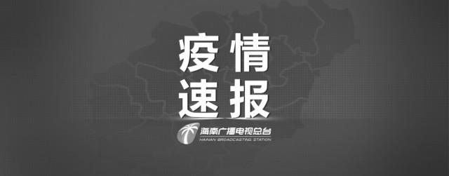 4月3日,海南省报告新型冠状病毒肺炎新增确诊病例0例,新增无症状感染者2例