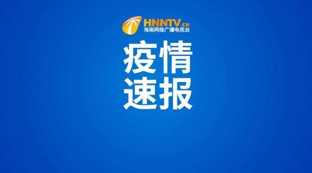 4月5日,海南新增1例无症状感染者 累计报告无症状感染者29例