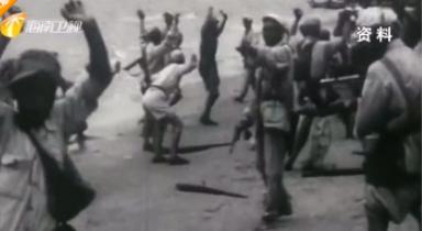 70年前的今天:海南岛全境解放
