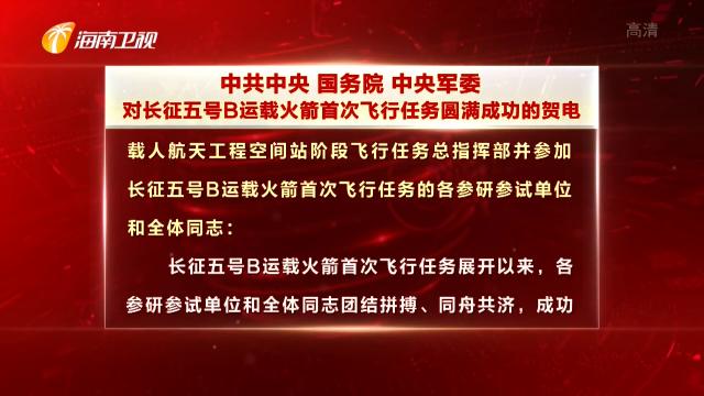 中共中央 國務院 中央軍委對長征五號B運載火箭首次飛行任務圓滿成功發賀電