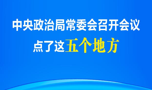 中央政治局常委会召开会议 点了这五个地方