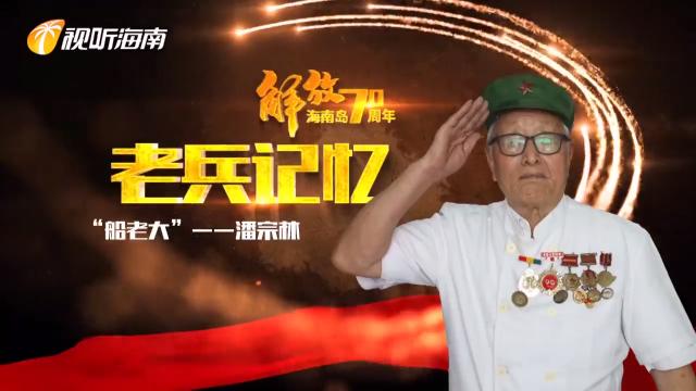 老兵记忆丨潘宗林:海南能坚持二十三年红旗不倒,是很了不起的事