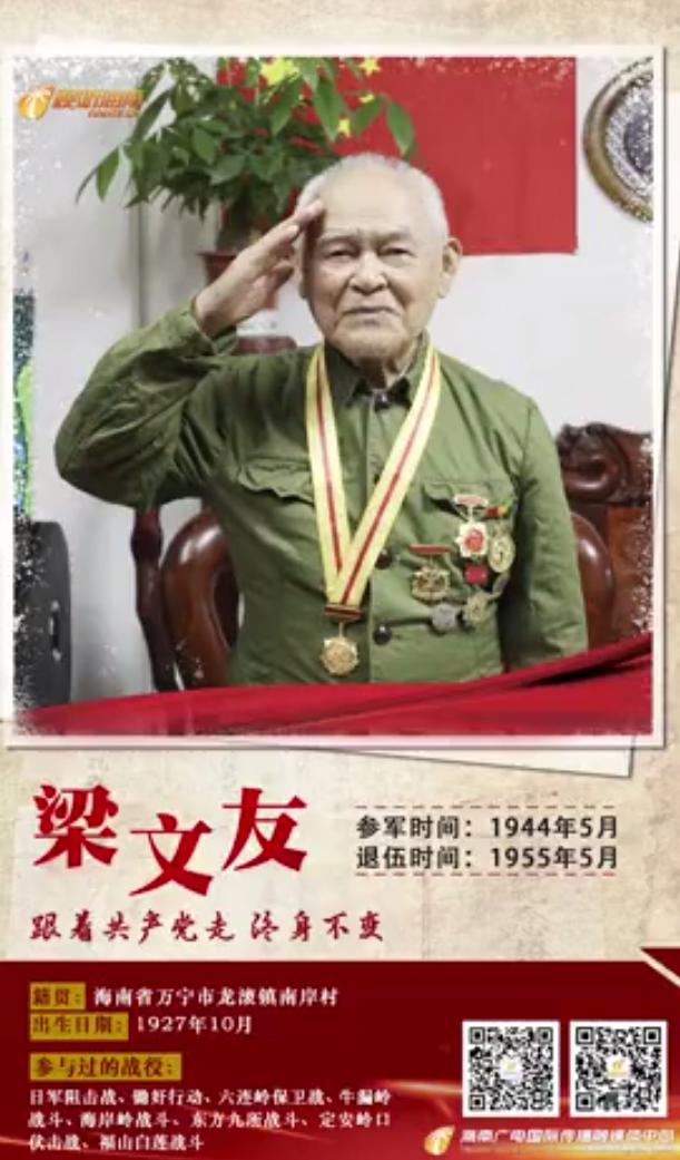 梁文友:跟着共产党走 终身不变