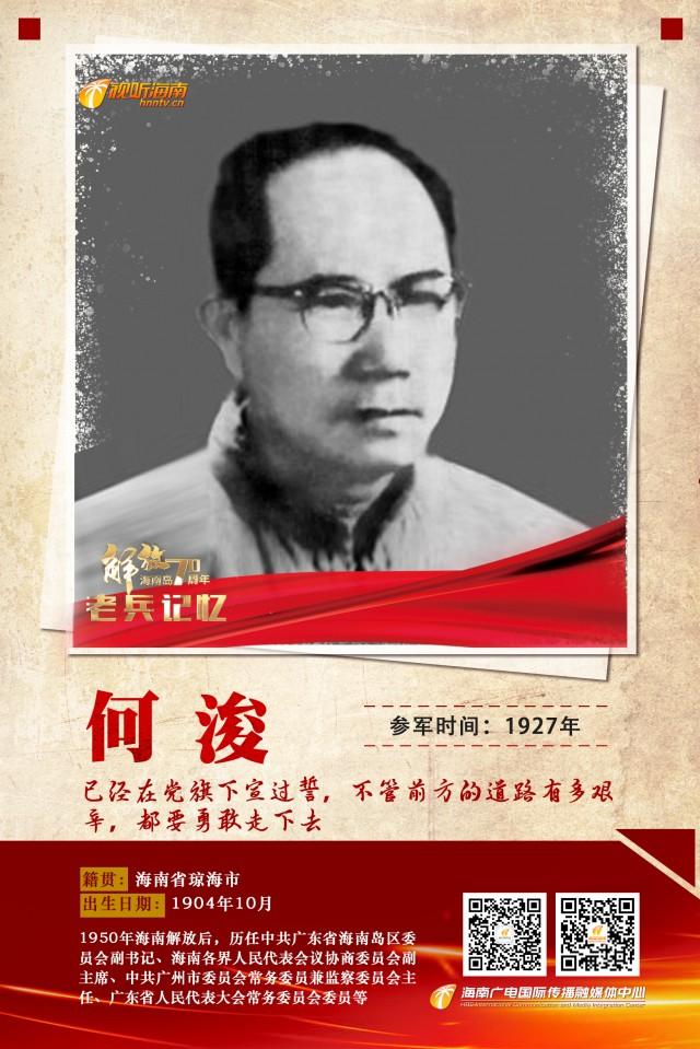 何浚:已经在党旗下宣过誓,不管前方的道路有多艰难,都要勇敢走下去