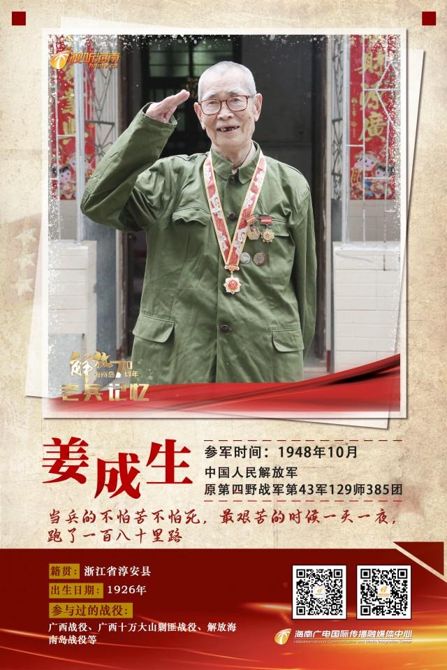 姜成生:当兵不怕苦不怕死,最艰苦的时候一天一夜,跑了一百八十里路