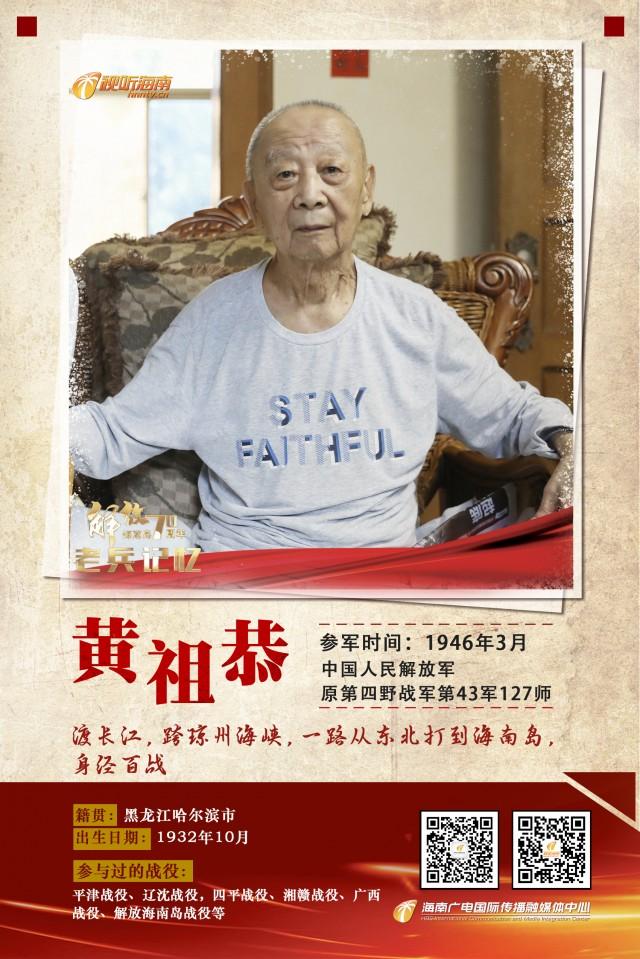 黄祖恭:一路从东北打到海南