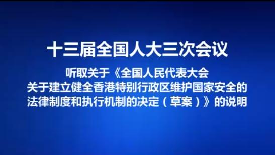 关于《全国人民代表大会关于建立健全香港特别行政区维护国家安全的法律制度和执行机制的决定(草案)》的说明