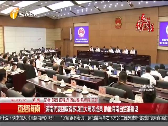 海南代表团取得多项重大履职成果 助推海南自贸港建设