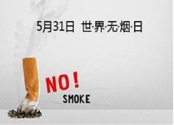 共创无烟环境 共享健康生活—— 五部门联合发布致所有成年人的控烟倡议书