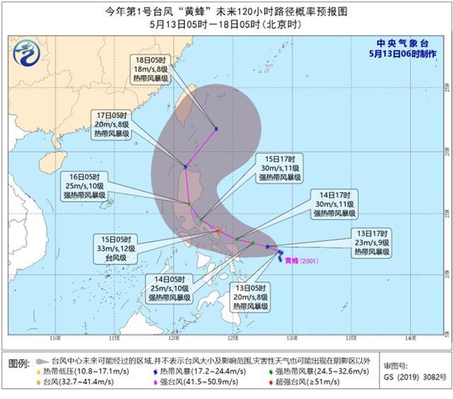 """今年第1号台风""""黄蜂""""昨晚生成 将于15日登陆菲律宾"""