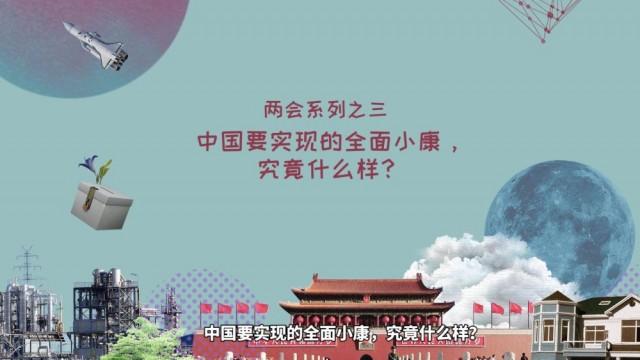 """""""中国为什么能""""系列短视频第三集:什么是全面小康?"""