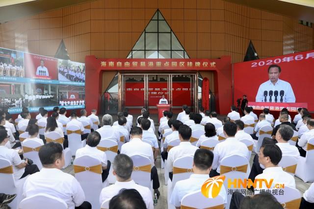 海南自由贸易港重点园区今日举行挂牌仪式