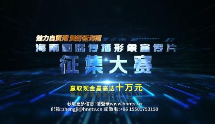 最高奖金10万!海南国际传播形象宣传片征集大赛全球开启