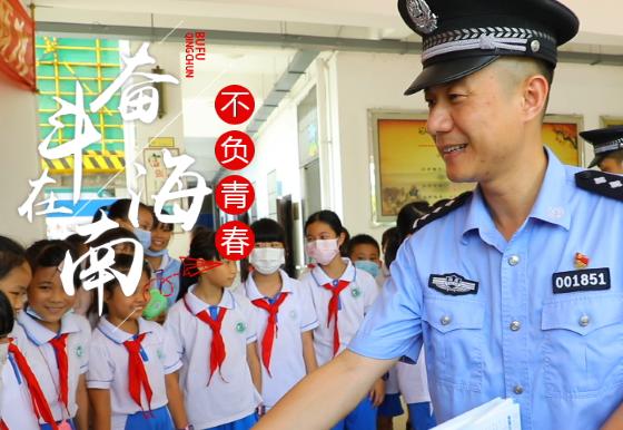 奋斗在海南 不负青春|刘智:用心守护群众安全