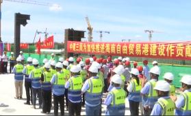 来自海南自贸港建设一线的声音:省委党校新校区项目教学楼提前封顶 力争今年底建成交付使用