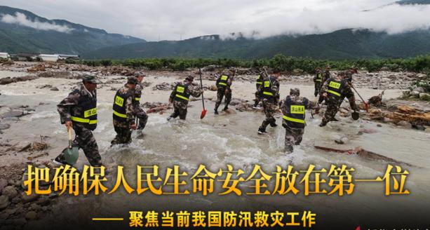 把确保人民生命安全放在第一位——聚焦当前我国防汛救灾工作